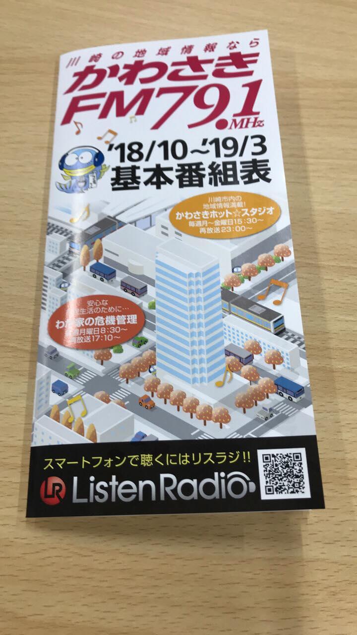 川崎FM791